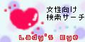 Lady's Eye