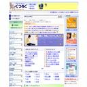 ブログランキング/ブログ検索