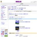 HICO.CC☆壁紙クリック