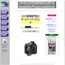 カメラ修理のU・C・S