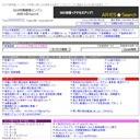 SEO対策ディレクトリ型検索エンジンARIES☆Search