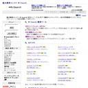 総合検索エンジン N-Search