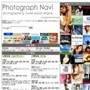 写真総合検索エンジン Photograph Navi