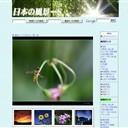 日本の風景ーS