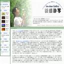 An-chan Gallery 瞬感静写
