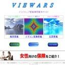 デスクトップ壁紙VIEWARS