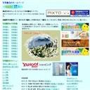 写真販売のホームページ