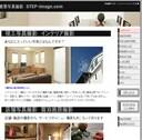 建築写真撮影 STEP-image