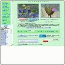 松江の花図鑑