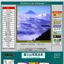 富士山写真道楽